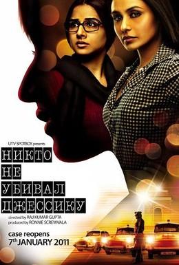 Постер фильма Никто не убивал Джессику (2011)