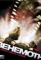 Бегемот (2011)