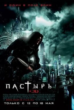 Постер фильма Пастырь (2011)