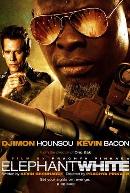 Постер фильма Белый слон (2011)
