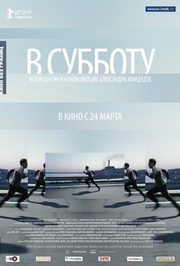 Постер фильма В субботу (2011)