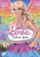 Барби: Тайна феи (2011)