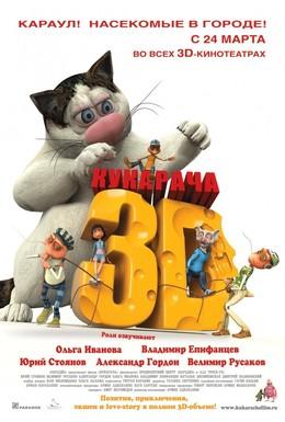 Постер фильма Кукарача 3D (2011)