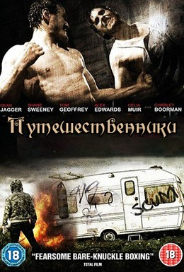 Постер фильма Путешественники (2011)