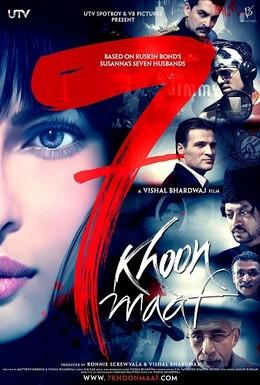 Постер фильма Семь прощенных убийств (2011)