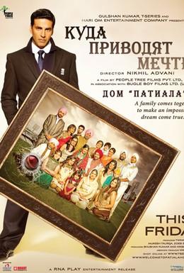 Постер фильма Дом Патиала (2011)