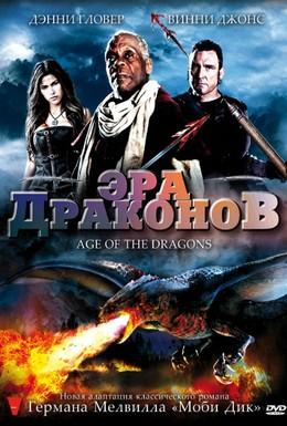 Постер фильма Эра драконов (2011)