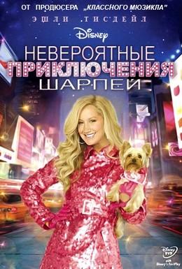Постер фильма Шикарное приключение Шарпей (2011)