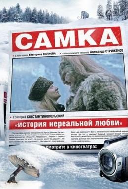 Постер фильма Самка (2010)