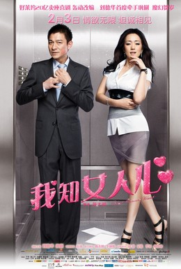 Постер фильма Чeго хотят женщины (2011)