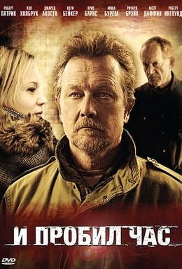 Постер фильма И пробил час (2011)