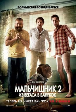 Постер фильма Мальчишник 2: Из Вегаса в Бангкок (2011)