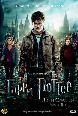 Постер фильма Гарри Поттер и Дары смерти: Часть II (2011)