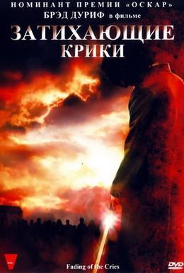 Постер фильма Затихающие крики (2008)