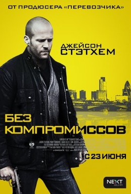 Постер фильма Без компромиссов (2011)
