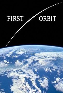 Постер фильма Первая орбита (2011)