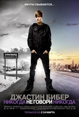 Постер фильма Джастин Бибер: Никогда не говори никогда (2011)