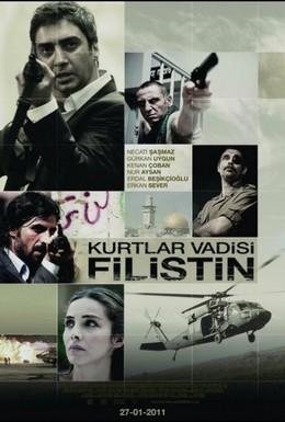 Постер фильма Долина волков: Палестина (2011)