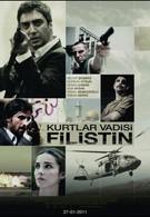 Долина волков: Палестина (2011)