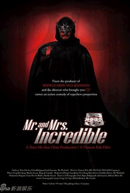 Постер фильма Господин и госпожа Невероятные (2011)