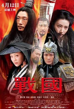 Постер фильма Воюющие царства (2011)