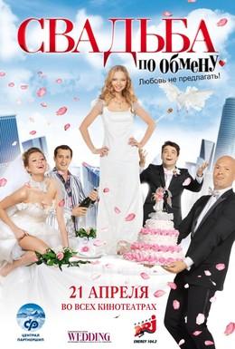 Постер фильма Свадьба по обмену (2010)
