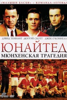 Постер фильма Юнайтед. Мюнхенская трагедия (2011)