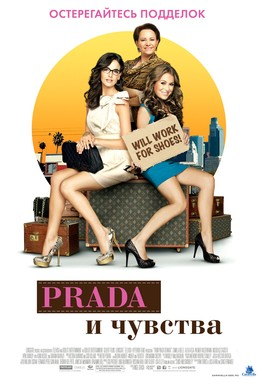 Постер фильма Prada и чувства (2011)
