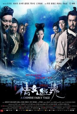 Постер фильма Китайская история призраков (2011)