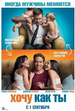 Постер фильма Хочу как ты (2011)