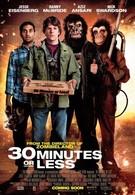 Успеть за 30 минут (2011)