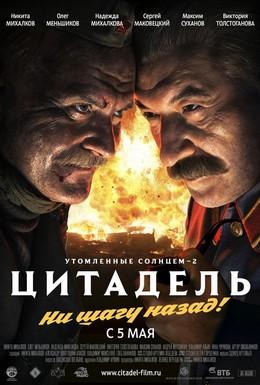 Постер фильма Утомленные солнцем 2: Цитадель (2011)
