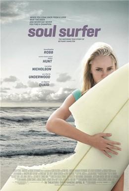 Постер фильма Сёрфер души (2011)