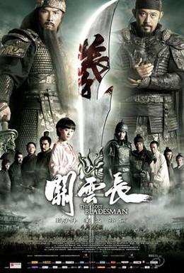 Постер фильма Пропавший мастер клинка (2011)