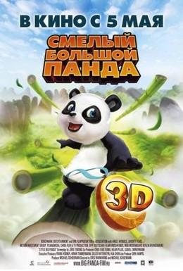 Постер фильма Смелый большой панда (2011)