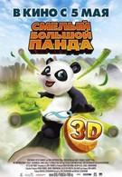 Смелый большой панда (2011)