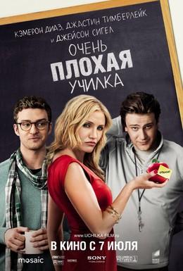 Постер фильма Очень плохая училка (2011)