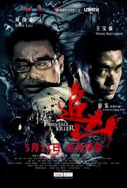 Постер фильма Убийца из сказок (2012)