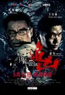 Убийца из сказок (2012)
