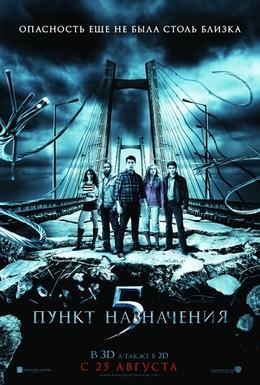 Постер фильма Пункт назначения 5 (2011)
