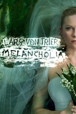 Постер фильма Меланхолия (2011)