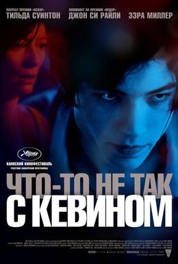 Постер фильма Что-то не так с Кевином (2011)