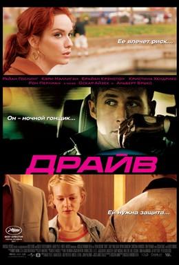Постер фильма Драйв (2011)