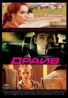 Драйв (2011)