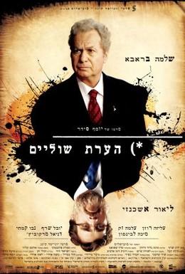 Постер фильма Примечание (2011)