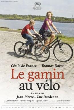 Постер фильма Мальчик с велосипедом (2011)