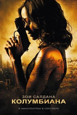 Постер фильма Коломбиана (2011)