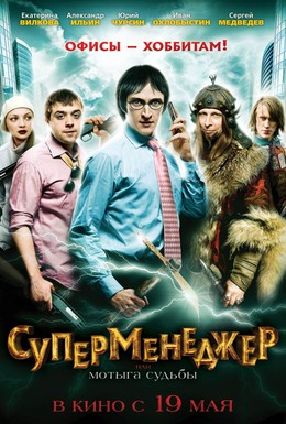 Постер фильма Суперменеджер, или Мотыга судьбы (2010)