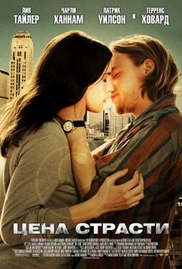 Постер фильма Цена страсти (2011)