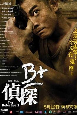 Постер фильма Детектив 2 (2011)